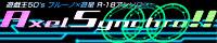 遊戯王5D's ブルーノ×不動遊星R-18アンソロジー『AxelSynchro!!』